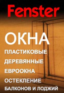 Фирма Fenster