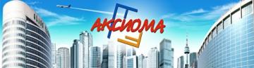 Фирма Аксиома