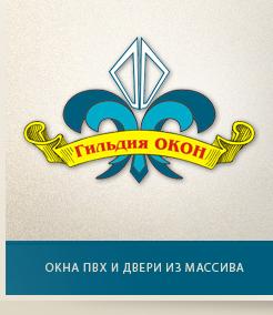 Фирма Гильдия Окон