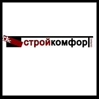 Фирма СТРОЙКОМФОРТ СЕРВИС