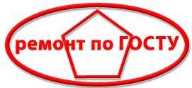 Фирма Ремонт по ГОСТУ