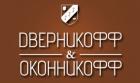 Фирма DВЕРНИКОФФ & ОКОННИКОФФ
