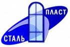 Фирма Стальпласт